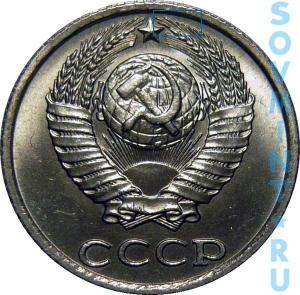 10 копеек 1980-1990, шт.2.3 (без уступа)