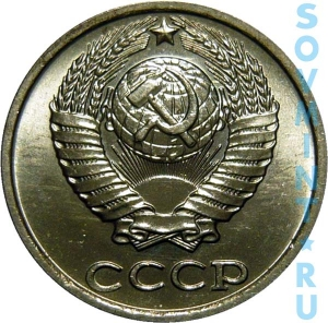 10 копеек 1980-1990, шт.2.3