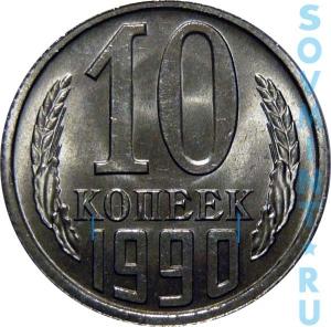 10 копеек 1990, шт.А (цифры даты расставлены)