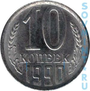 10 копеек 1990, шт.Б (цифры даты сближены)