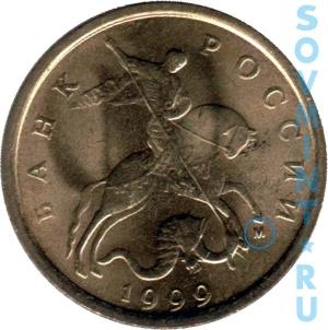 10 копеек 1999, шт.М (ММД)