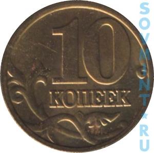 10 копеек 2003, шт.об.ст. (реверс)