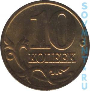 10 копеек 2004, шт.об.ст. (реверс)