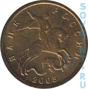10 копеек 2005, шт.М
