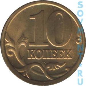 10 копеек 2005, шт.об.ст. (реверс)