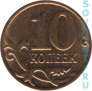 10 копеек 2008, шт.об.ст.
