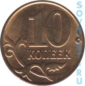 10 копеек 2012, шт.об.ст. (реверс)