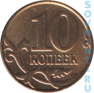 10 копеек 2013, шт.об.ст. (реверс)