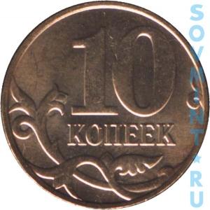10 копеек 2014 шт.об.ст. (реверс)