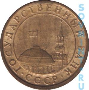 10 копеек 1991 Государственный банк СССР, шт. аверса