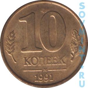 10 копеек 1991 Государственный банк СССР, шт. реверса