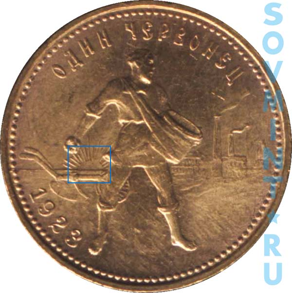 Один червонец 1923 цена 2 копейки спб 1902 года цена стоимость монеты