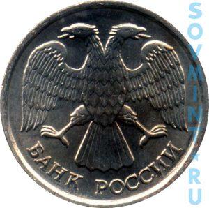 10 рублей 1992, шт.1 (ЛМД)