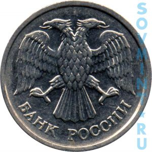 10 рублей 1992, шт.2 (ММД)