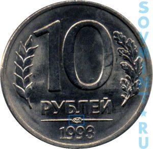 10 рублей 1993, шт.А (ЛМД)