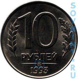 10 рублей 1993, шт.Б (ММД)