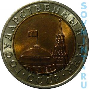 10 рублей 1991, шт.1