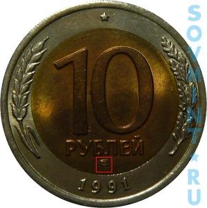 10 рублей 1991, шт.А (ЛМД)
