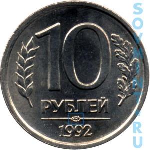 10 рублей 1992, шт.А (ЛМД)