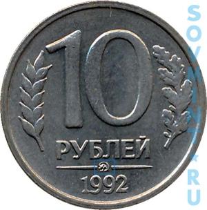 10 рублей 1992, шт.Б (ММД)
