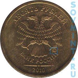 10 рублей 2010, шт.М