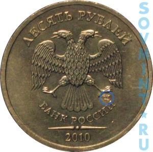 10 рублей 2011, шт.СП (СПМД)