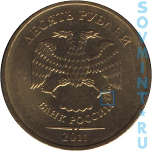 10 рублей 2011, шт.М (ММД)