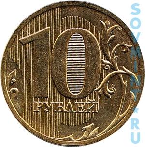 10 рублей 2011, шт.реверса