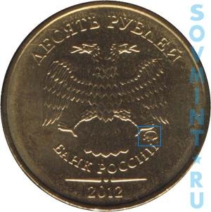10 рублей 2012, шт.М