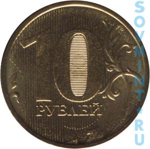10 рублей 2012, шт.об.ст. (реверс)