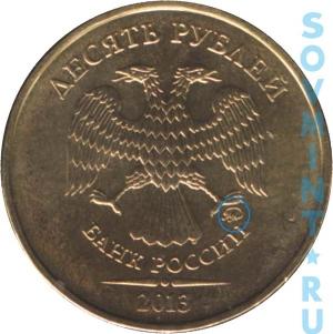 10 рублей 2013, шт.М