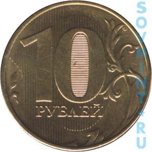 10 рублей 2013, шт.об.ст. (реверс)