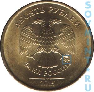 10 рублей 2015, шт.М