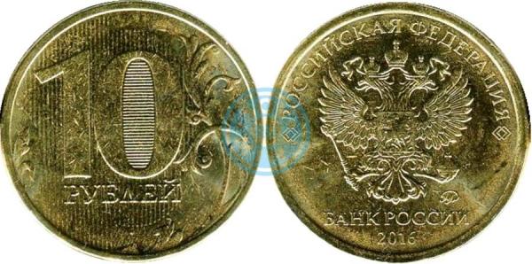 10 рублей 2016 ММД (фото)
