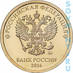 10 рублей 2016, шт.М (ММД)