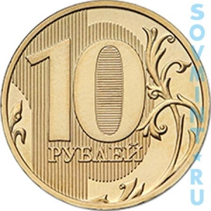 10 рублей 2016, шт.об.ст. (реверс)