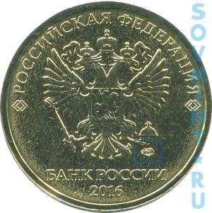 10 рублей 2016, шт.СП (СПМД)