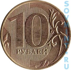 10 рублей 2018, шт.об.ст. (реверс)