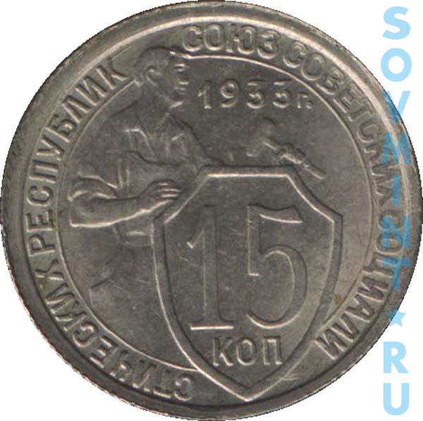 15 копеек 1933 года стоимость вал аукцион