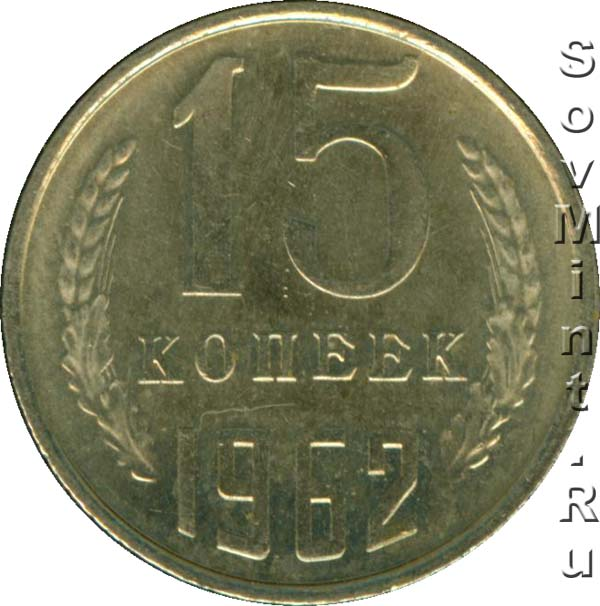 15 коп 1962 20 копеек 1933 года цена ссср