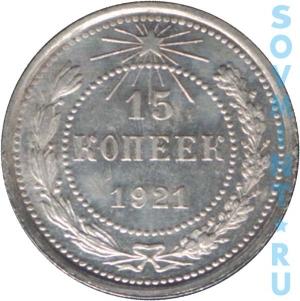 15 копеек 1921, реверс