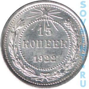 15 копеек 1922, реверс