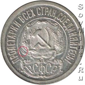 15 копеек 1921-1923, шт.1.1
