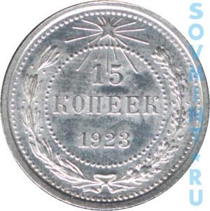 15 копеек 1923, реверс
