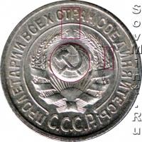 15 копеек 1924-1927, аверс, шт.1.11