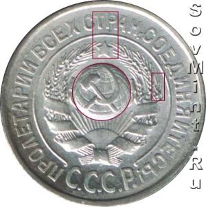 15 копеек 1924-1927, аверс, шт.1.12