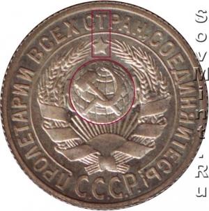15 копеек 1924-1930, аверс, шт.2