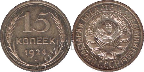 15 копеек 1924, шт.2, полир. (proof)