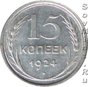 15 копеек 1924, реверс