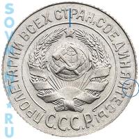 15 копеек 1925, шт.1.21